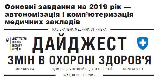 ДАЙДЖЕСТ ЗМІН В ОХОРОНІ ЗДОРОВ'Я №17 (вересень 2019 року)