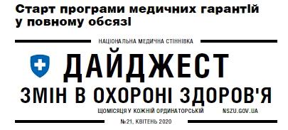 ДАЙДЖЕСТ ЗМІН В ОХОРОНІ ЗДОРОВ'Я No 21 (квітень 2020 року)
